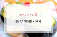商品開発・PR